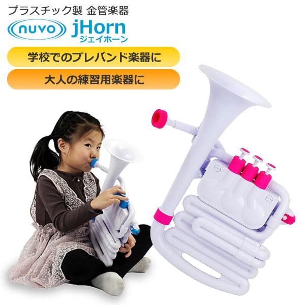 プラスチック 管楽器 jHorn ジェイホーン 白 ピンク NUVO ヌーボ N610JHWPK 防水 Bb調/C調