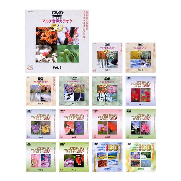 カラオケ dvd 750曲の大ボリューム カラオケ DVD音多カラオケ BEST50 15枚セット [Vol.1~15]