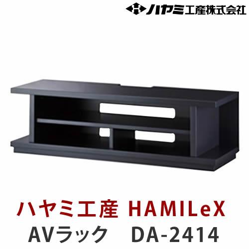 【メーカー直送】【代引不可】 ハヤミ工産 【テレビ台】 HAMILeX (ハミレックス) AVラック DA-2414 【ラッピング不可】