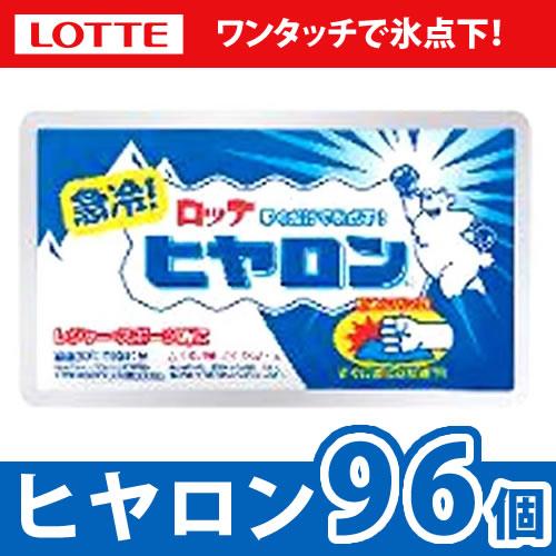 【送料無料】【セット】ロッテ 【冷却用品】 ヒヤロン 96個 【ラッピング不可】