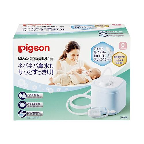 (鼻吸い器)ピジョン 電動鼻吸い器 日本製