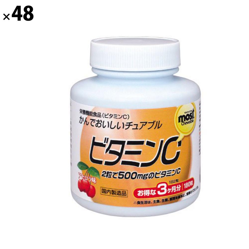 (48点セット)(サプリメント) オリヒロ MOSTチュアブルビタミンC (ラッピング不可)