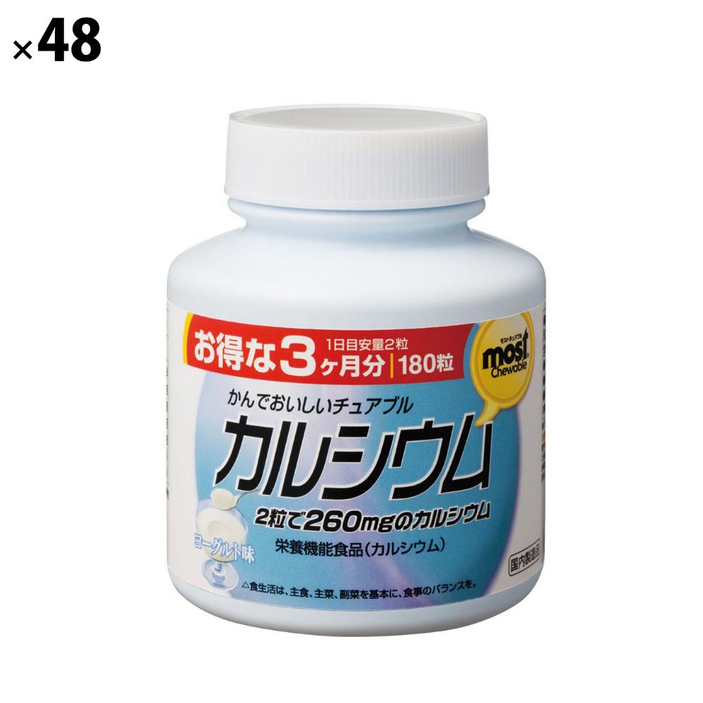 (48点セット)(サプリメント) オリヒロ MOSTチュアブルカルシウム (ラッピング不可)