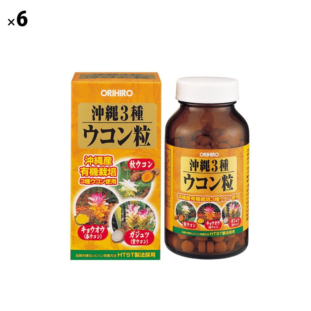 (6点セット)(サプリメント) オリヒロ 沖縄3種ウコン粒 (ラッピング不可)
