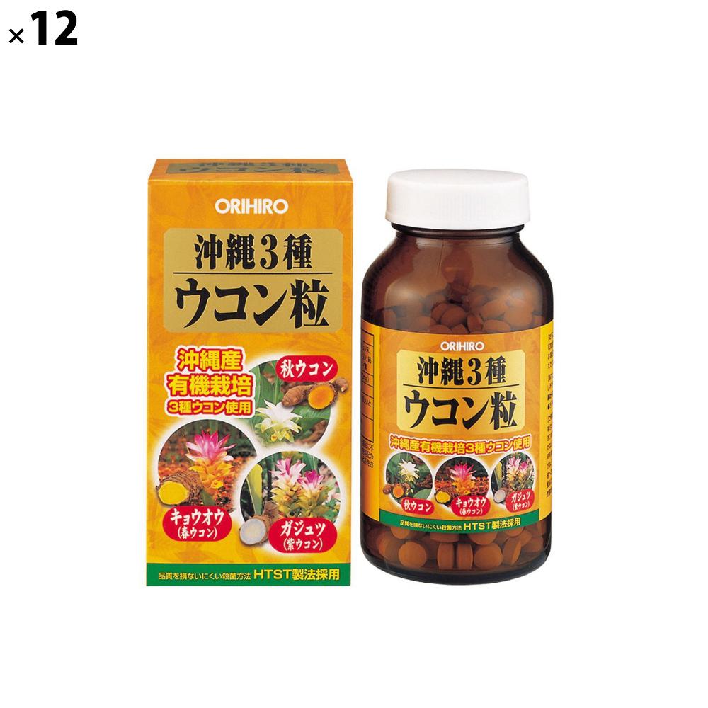 (12点セット)(サプリメント) オリヒロ 沖縄3種ウコン粒 (ラッピング不可)
