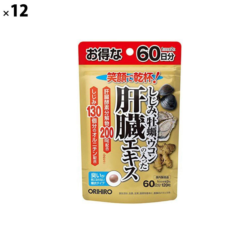 (12点セット)(サプリメント) オリヒロ しじみ牡蛎ウコンの入った肝臓エキス粒 (ラッピング不可)