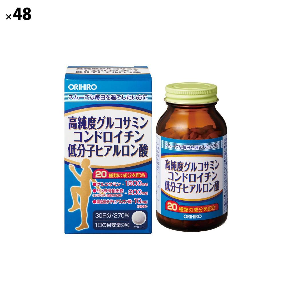 (48点セット)(サプリメント) オリヒロ 高純度グルコサミンコンドロイチン低分子ヒアルロン酸 (ラッピング不可)
