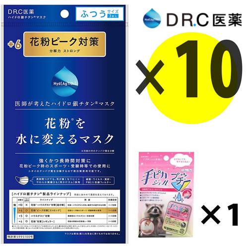 (10点セット)DRC医薬 花粉を水に変えるマスク 花粉ピーク対策用+6ふつう 3枚入(くもり止めなし)+健栄製薬 手ピカジェル プチ 1個付