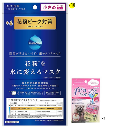 (10点セット)DRC医薬 花粉を水に変えるマスク 花粉ピーク対策用+6小さめ 3枚入(くもり止めなし)+健栄製薬 手ピカジェル プチ 1個付