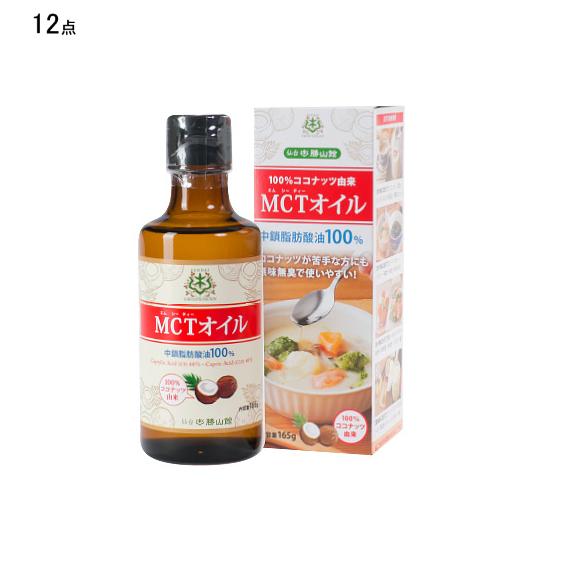 (12点セット)(植物油) 仙台勝山館 MCTオイル 165g (ラッピング不可)