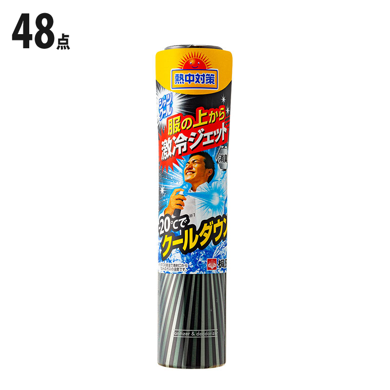 (48点セット) (冷却スプレー)桐灰化学 熱中対策シャツクール激冷ジェット 140ml (ラッピング不可)
