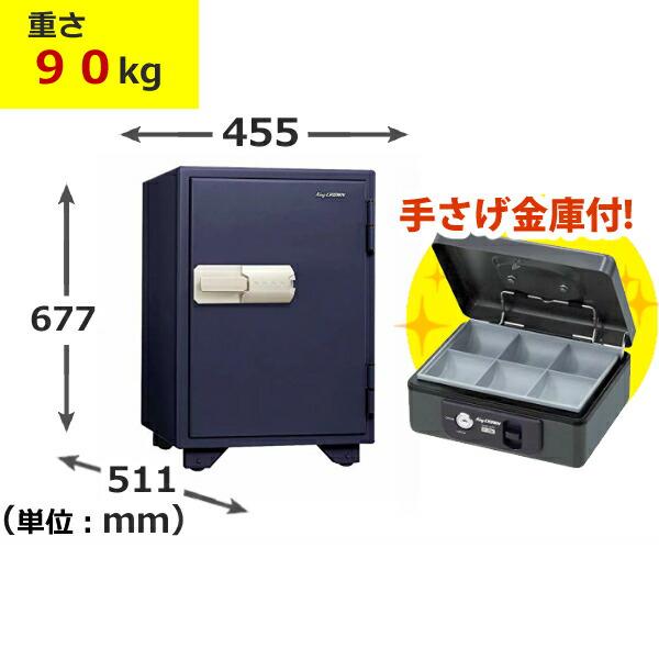 (メーカー直送)(代引不可) (セット)1年保証・設置費込!日本アイエスケイ(旧キング工業)(特殊マグネット式耐火金庫)KS-50MN+手提金庫 H-20K (ラッピング不可)
