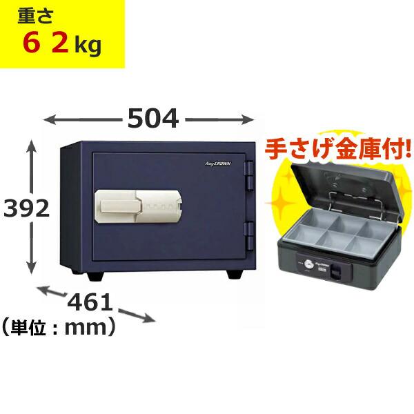 (メーカー直送)(代引不可) (セット)1年保証・設置費込!日本アイエスケイ(旧キング工業)(特殊マグネット式耐火金庫)KMX-20MNA+手提金庫 H-20K (ラッピング不可)