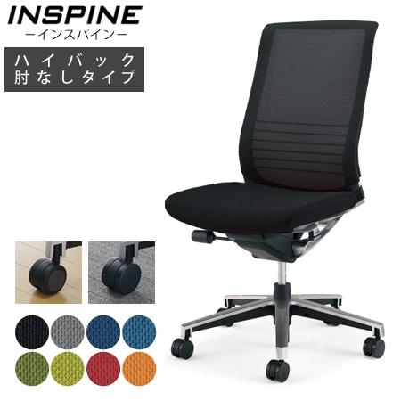 コクヨ (オフィスチェア) インスパイン CR-GA2502E6 (ブラックフレーム/ハイバック/肘無し)(座面カラー・キャスター選択式)(ラッピング不可)