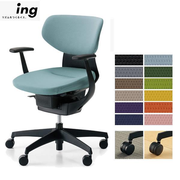 KOKUYO(コクヨ)オフィスチェア(CR-G3201E6)イング ラテラルタイプ ブラックシェル(T型肘/樹脂脚 ホワイト)(座面カラー・キャスター選択式)(ラッピング不可)