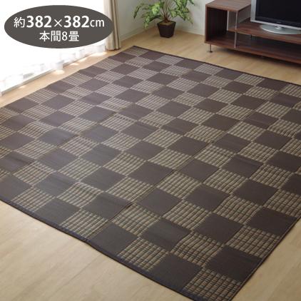 (メーカー直送)(代引不可)(PPカーペット) ラグ 洗える 『ウィード』 ブラウン 本間8畳 (約382×382cm)(イケヒコ)(ラッピング不可)