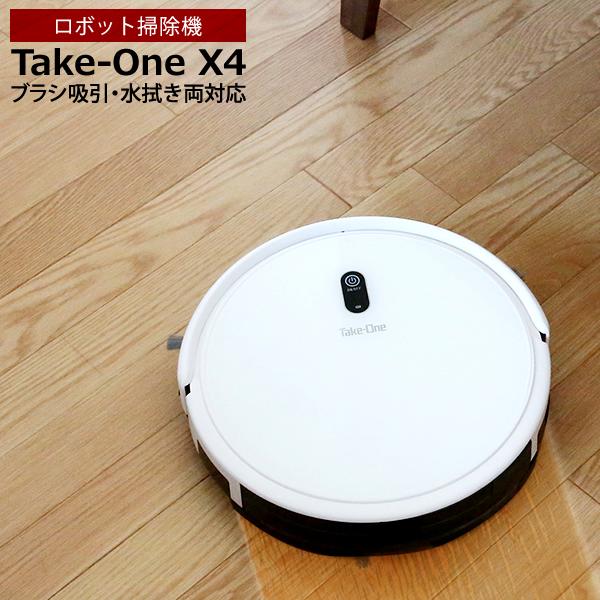 (ポイント10倍中!)アイライフジャパン (ロボット掃除機) Take-One X4 (ラッピング不可)