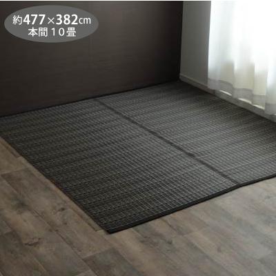 本間10畳(約477×382cm) 洗える PPカーペット アウトドア ペット ブラウン ラグ (メーカー直送)(ラッピング不可)