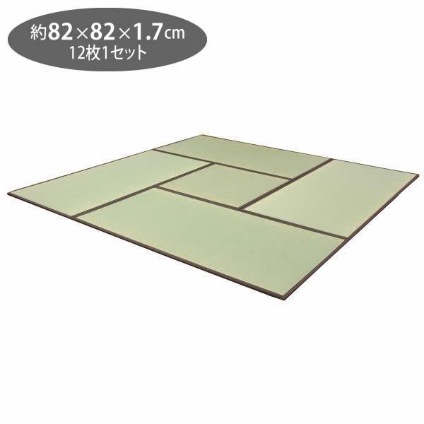 (ユニット畳) 12枚1セット 約82×82×1.7cm 天竜 ブラウン い草 置き畳 国産 無地 シンプル 軽量タイプ (メーカー直送)(イケヒコ)(ラッピング不可)