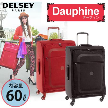 【★ポイント10倍中!】デルセー 【スーツケース】 DAUPHINE(ダーフィン) [約60L] DDAS-57 [カラー選択式] 【ラッピング不可】