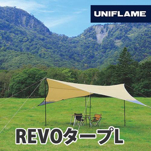 ユニフレーム テント 681190 REVOタープL