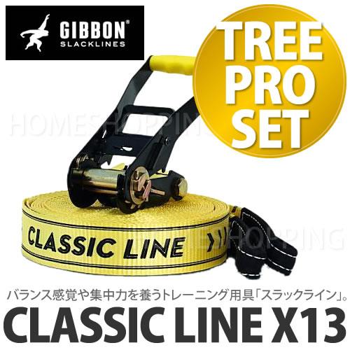 【11月中旬入荷予定】ギボン スラックライン CLASSIC LINE X13 15M ツリープロセット(A010102)