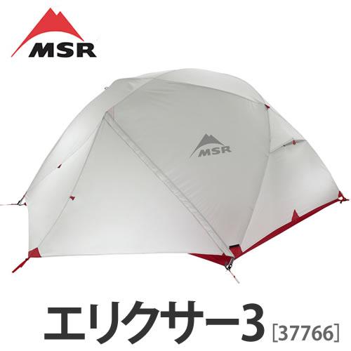 MSR 3人用テント エリクサー3 37766