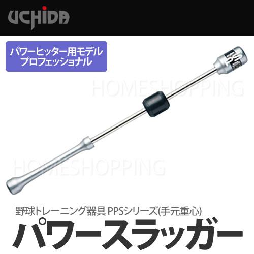 ウチダ 野球練習グッズ パワースラッガー PPS-65 【パワーアップ練習用(手元重心)】
