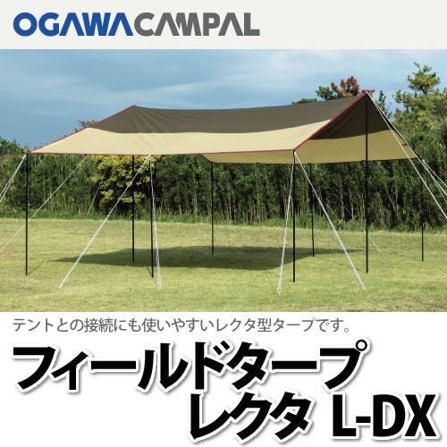 小川キャンパル タープ 3335 フィールドタープレクタL-DX