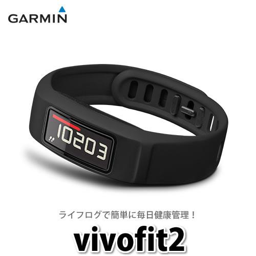 ガーミン フィットネスバンド vivofit2 日本正規版 [140745] 【ビボフィット/ビヴォフィット】
