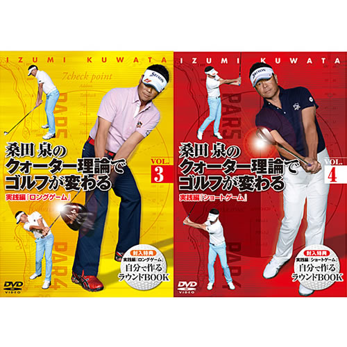 桑田泉のクォーター理論でゴルフが変わる vol.3+vol.4 2巻セット [DVD]