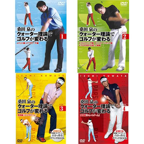 桑田泉のクォーター理論でゴルフが変わる 全4巻セット [DVD]