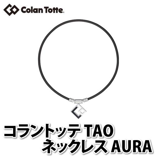 コラントッテ ネックレス TAO ネックレス AURA(アウラ) BK(ブラック) 【磁気ネックレス】【Mサイズ/Lサイズ】