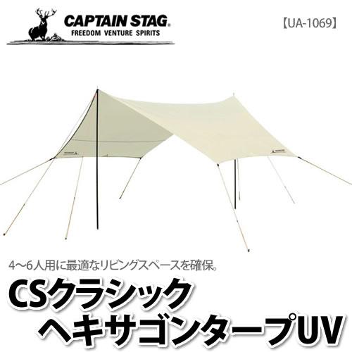 CAPTAIN STAG【タープ】 CSクラシック ヘキサゴンタープUV (UA-1069) 【ラッピング不可】