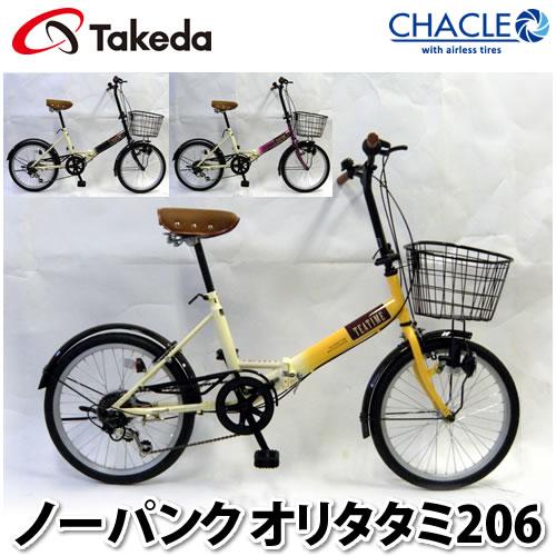 CHACLE 自転車 ノーパンク オリタタミ206 【20インチ】 【ラッピング不可】