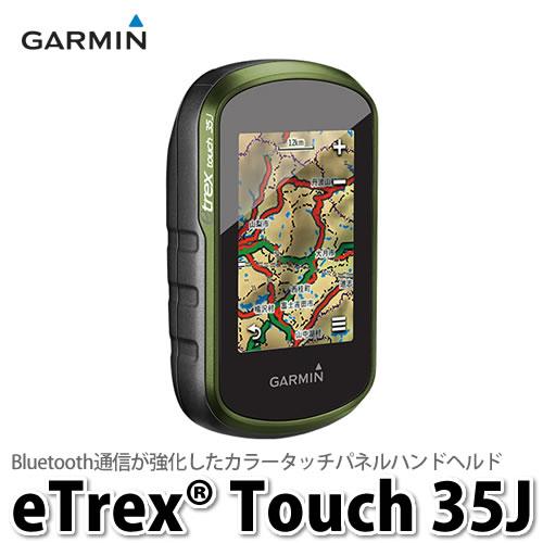 【日本語版】GARMIN ガーミン アウトドアGPS eTrex Touch 35J (イートレックスタッチ35J)[132519] 【国内正規品】
