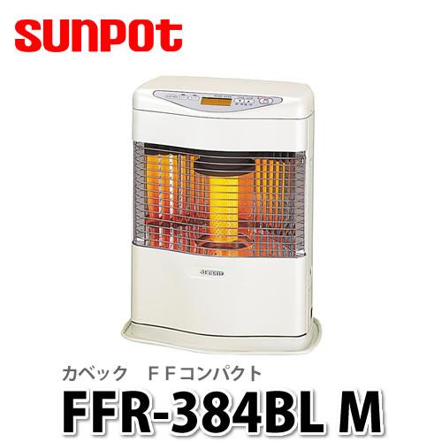 【代引き不可】サンポット 石油暖房機 カベック FFコンパクト FFR-384BL M(ホワイト) 【クールトップ】【ラッピング不可】