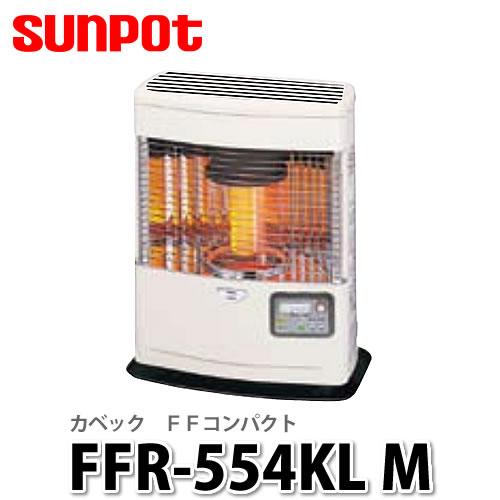 【代引き不可】サンポット 石油暖房機 カベック FFコンパクト FFR-554KL M(ホワイト) 【ラッピング不可】