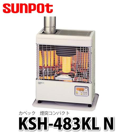 【石油暖房機】サンポット 煙突式 カベック KSH-483KL N (W)ホワイト 【ラッピング不可】
