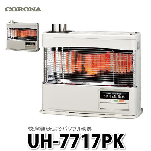 【石油暖房機】コロナ ポット式輻射(床暖) UH-7717PK 【ラッピング不可】