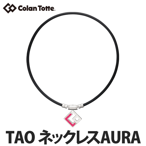 ColanTotte コラントッテ TAO ネックレス AURA ブラック レッドラメ(磁気ネックレス)(カラーサイズ選択式)