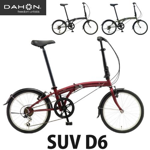 DAHON(ダホン) 20インチ折りたたみ自転車 SUV D6(エスユーヴィー D6) (2018モデル)(ラッピング不可)