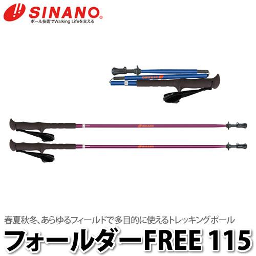 SINANO(シナノ)フォールダーFREE 115(ブルー/ボルダー)(トレッキングポール)(折りたたみ式)(ラッピング不可)