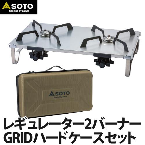 SOTO(ソト)レギュレーター2バーナー GRID(ST-526)&ハードケース(ST-5261)セット (アウトドア用コンロ)(ラッピング不可)