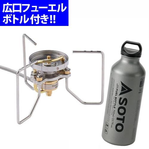SOTO(ソト)ストームブレイカー(SOD-372)&広口フューエルボトル700ml(SOD-700-07)セット(バーナー)(ラッピング不可)