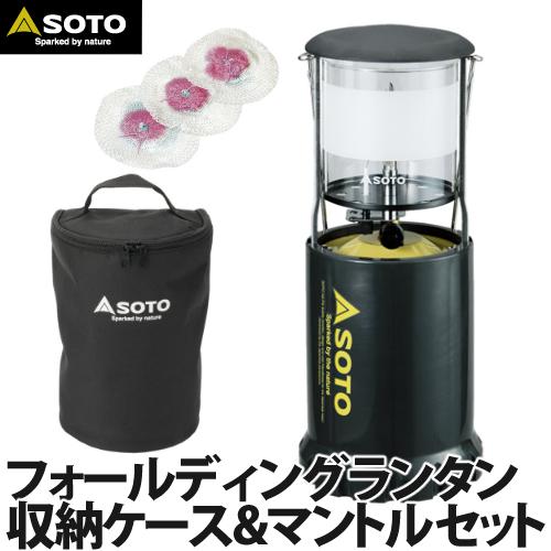 SOTO(ソト)フォールディングランタン ST-213&ランタン用収納ケース ST-2106&マントル ST-2101(3枚入)セット(新富士バーナー/ガス燃料照明器具)(ラッピング不可)