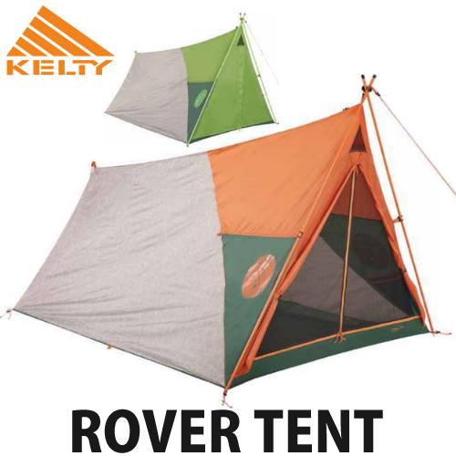 KELTY(ケルティ)ROVER TENT(ローバーテント)4081117(4人用テント)(カラー2色選択式)(ラッピング不可)