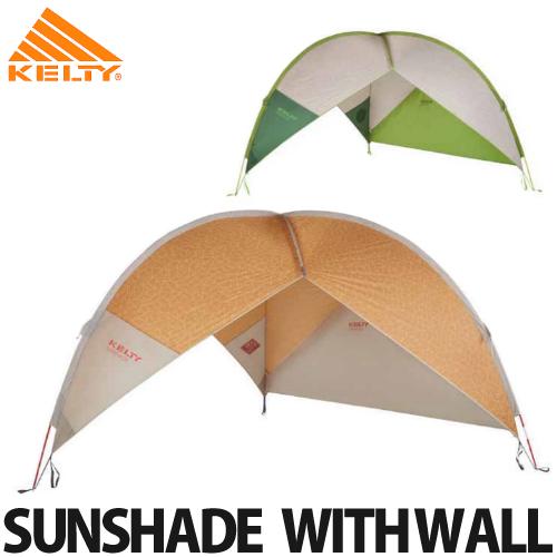 KELTY(ケルティ)SUNSHADE WITH WALL(サンシェード・ウィズ ウォール)40816717(カラー2色選択式) (ラッピング不可)