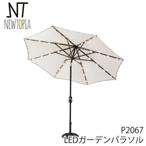 【ベランピング】 NEWTOPIA / ニュートピア NTP2067 LEDガーデンパラソル (ラッピング不可)
