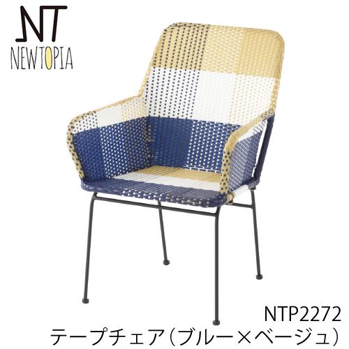 【ベランピング ニュートピア】 NTP2272 NEWTOPIA// ニュートピア NTP2272 テープチェア(ブルー×ベージュ) (ラッピング不可), 看板ならいいネットサイン:b17a77dc --- 2chmatome2.site